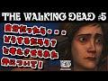 #5【THE WALKING DEAD】~難しい選択をしたの巻~
