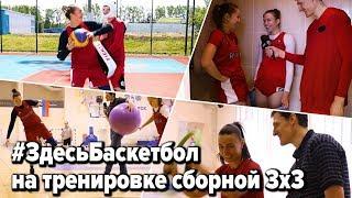 Программа Здесь Баскетбол на тренировке женской сборной 3х3
