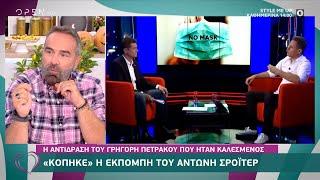 Γιατί κόπηκε η εκπομπή του Σρόιτερ και τι καταγγέλλει ο Γρηγόρης Πετράκος | Ευτυχείτε! | OPEN TV