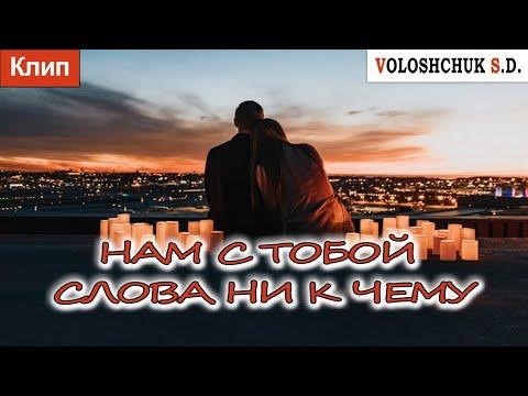 Волощук С.Д. - Нам С Тобой Слова Ни К Чему