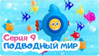 Цып-Цып - ПОДВОДНЫЙ МИР  - 9 серия. Мультик для малышей. Новая серия!