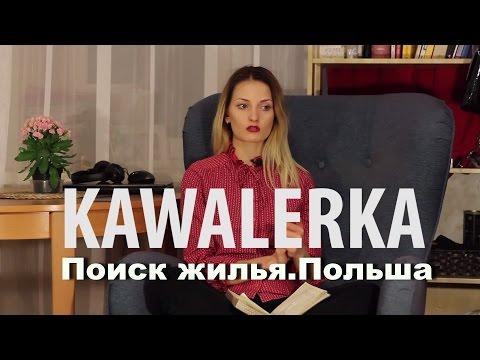 видео: Поиск жилья в Польше/Варшава