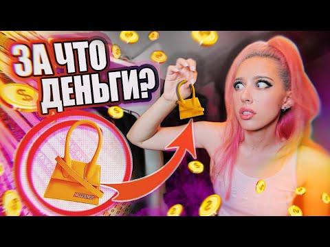 Видео: САМАЯ МАЛЕНЬКАЯ ЛУХАРИ СУМКА / Реакция Людей