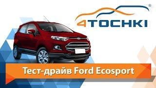 Тест-драйв Ford Ecosport - 4 точки. Шины и диски 4точки - Wheels & Tyres 4tochki