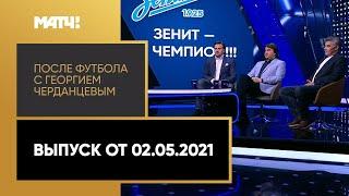 После футбола с Георгием Черданцевым Выпуск от 02 05 2021
