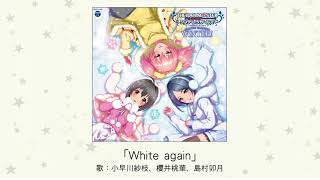 【楽曲試聴】「White again」(歌:小早川紗枝、櫻井桃華、島村卯月)