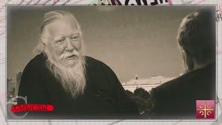 Видеоблоги ЦАРЬГРАД МЕДИА. Прот. Димитрий Смирнов, ч. 4, «Грипп, старость, США - вещи неизбежные»