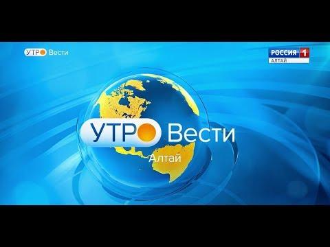 «Вести Алтай», утренний выпуск за 18 февраля 2020 года
