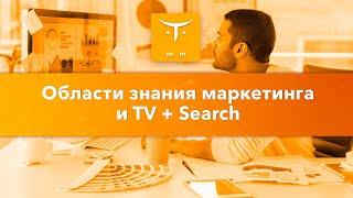 Открытый урок по теме «Области знания маркетинга и TV + Search»