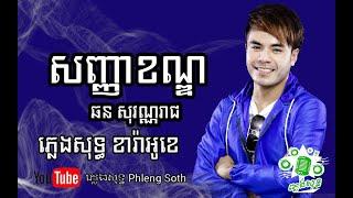 ឆន សុវណ្ណរាជ សញ្ញាខណ្ឌ Chhorn Sovanreach Sanh Nga Khan #Karaoke #PhlengSoth #ខារ៉ាអូខេ #ភ្លេងសុទ្ធ