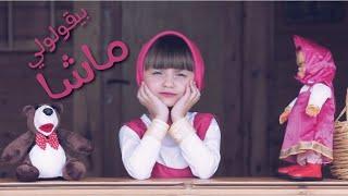 Bi ouloly Masha - Malika  | بيقولولي ماشا - الطفلة مليكة