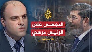 بلا حدود.. التفاصيل الأخيرة لحكم مرسي ج2