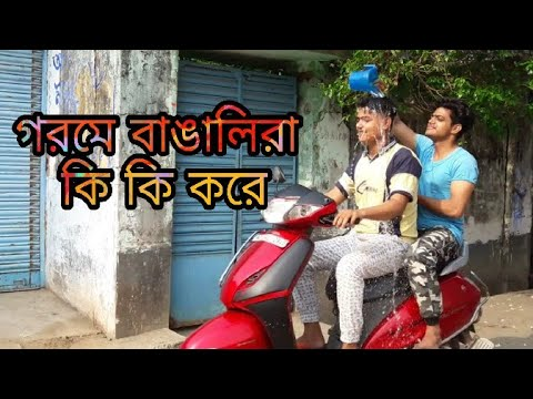 Rampurhat/Bengalis In Summer/বাঙালিরা গরমে যা করে। Bangla Funny Video By The Bong Tuber