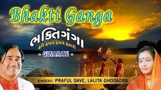 Bhakti Ganga Gujarati Bhajans By PRAFUL DAVE, LALITA GHODADRA I Full Audio Songs Juke Box