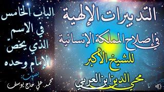 التدبيرات الإلهية في إصلاح المملكة الإنسانية - الباب الخامس في الإسم الذي يخص الإمام وصفاته وأحواله