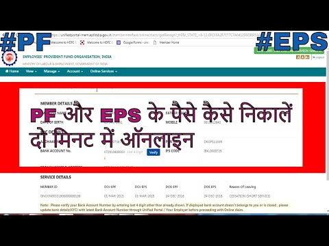 How to Withdraw PF and EPS money | Part 1 | Internet Hacks