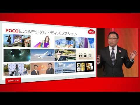 Oracle Cloud Platform Summit Tokyo - 基調講演 - オープニング & Oracle Cloud Platform Strategy