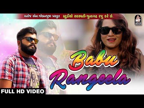 BABU RANGEELA   Singer KIRAN GAJERA   બાબુ રંગીલા   New Gujarati Song 2017   full hd video