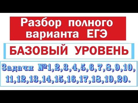 ЕГЭ по математике (базовый)