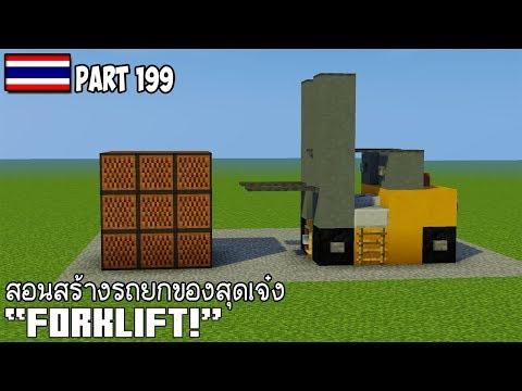 """Minecraft : สอนสร้างรถยกของสุดเจ๋ง """"Forklift!"""""""