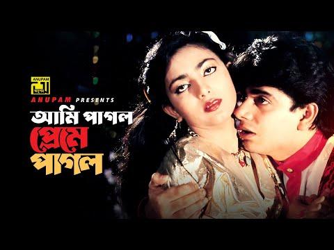 Ami Pagol Preme   আমি পাগল প্রেমে   Naim & Shabnaz   Milu & Sabina Yasmin   Dil