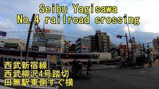 西武新宿線 西武柳沢4号踏切 Seibu Yagisawa No. 4 railroad crossing