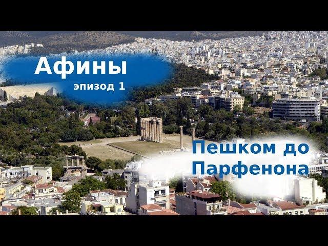 #53 Греция, Афины: дорогущие руины и главный банк Древней Греции