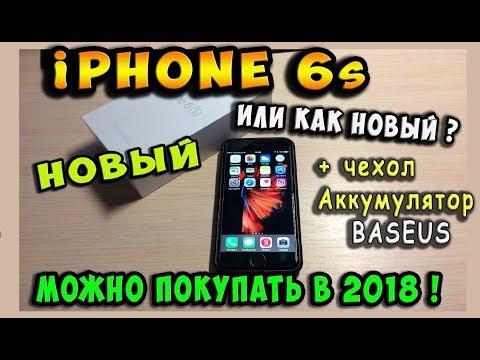 """✅Покупка IPhone 6s 64gb """"Как новый"""" ДНС - Китай / Стоит покупать в 2018 !"""