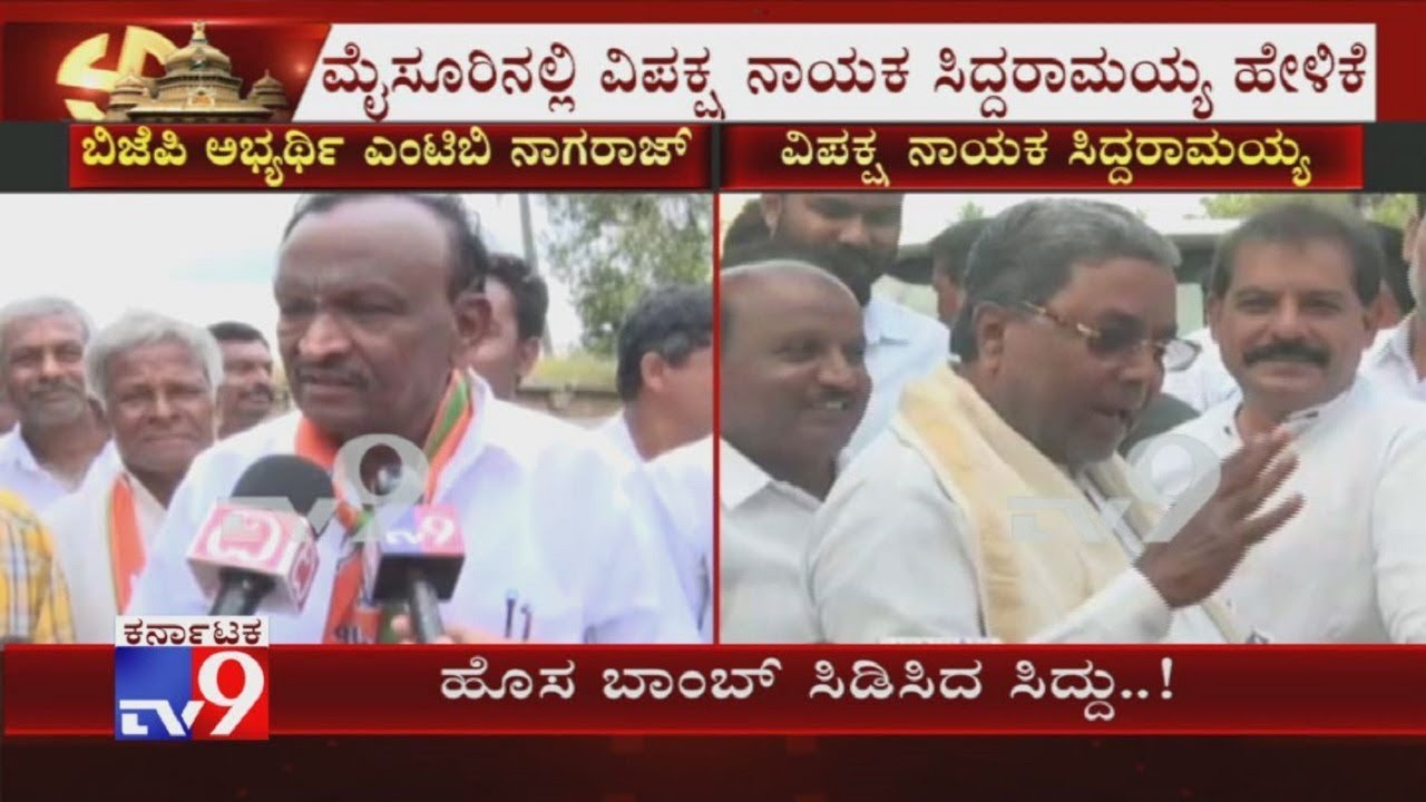 Karnataka Bypolls: Siddaramaiah Lashes Out MTB Nagaraj's Money Taking Statement