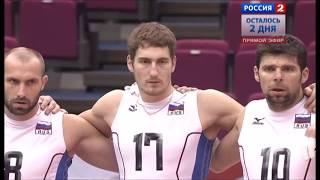Волейбол.Кубок Мира 2011.Аргентина-Россия