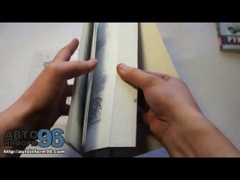 Автолитература: Авто книга, Руководство по ремонту