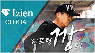 - 비(Rain) 1일 1깡 커버 댄스 - 리프팅 깡패…