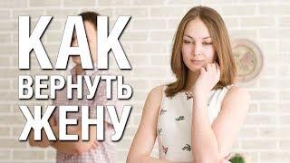видео Как вернуть жену если она полюбила другого и ушла от мужа