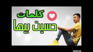كلمات اغنية فيصل الصغير حسيت بيها - Faycel sghir Hasit Biha Lyrics