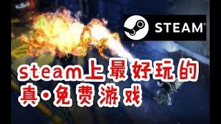 【游戏反坑局】steam最好玩的真·免费游戏,曾经V社的良心