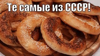 Это те самые бублики из детства из СССР!These are the same bagels from childhood from the USSR!