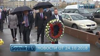 НОВОСТИ. ИНФОРМАЦИОННЫЙ ВЫПУСК 24.10.2018