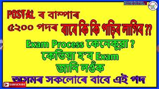 SSC Postal Assistant & Sorting Assistant Recruitment Process, Syllabus - Education For Assam
