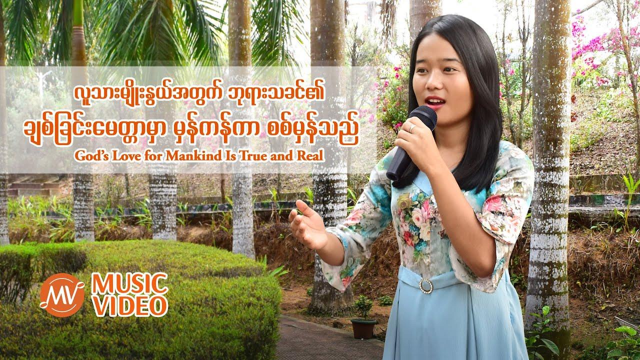2021 Myanmar Praise Song - လူသားမျိုးနွယ်အတွက် ဘုရားသခင်၏ ချစ်ခြင်းမေတ္တာမှာ မှန်ကန်ကာ စစ်မှန်သည်