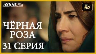 Чёрная роза 31 серия русская озвучка
