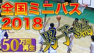【全国ミニバス2018】スーパープレー集〜男子編〜