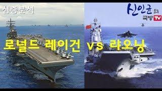 美 '로널드레이건' vs 中 '랴오닝' 항공모함, 누가 셀까?