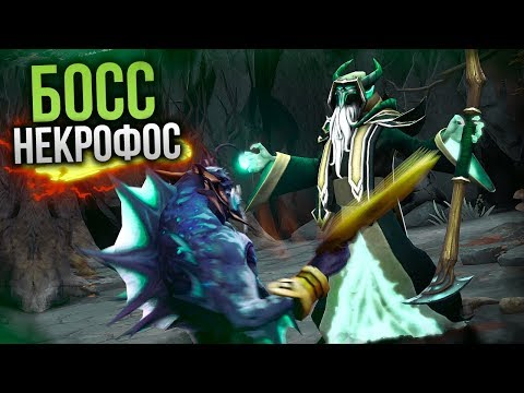 видео: ИМБА СЛАРДАР ПРОТИВ БОССА-НЕКРОФОСА! — Адская кастомка save the winter dota 2
