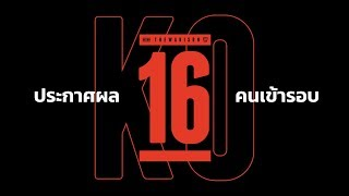 "TWIO4 : ประกาศผล 16 คนสุดท้าย ""16KNOCKOUT"" | RAP IS NOW"