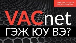 VACnet гэж юу вэ?