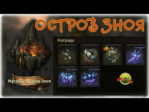HIT: Остров Зноя [БОСС] Архипелаг Еретиков [Gameplay] Heroes of Incredible Tales