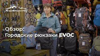 Обзор городских рюкзаков EVOC