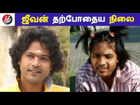 ஜீவன் தற்போதைய நிலை   Tamil Cinema News   Kollywood News   Latest Seithigal