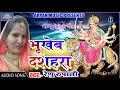 भ ख ब दशहर Bhukheb Dashahra BHOJPURI Devi Geet Renu Rupali mp3