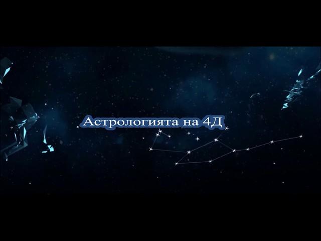 Xyli Leonis - ОСИ4- Астрологията на 4Д